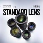 Nikon公式アプリの「レンズマイスターへの道」がなかなかおもしろい。