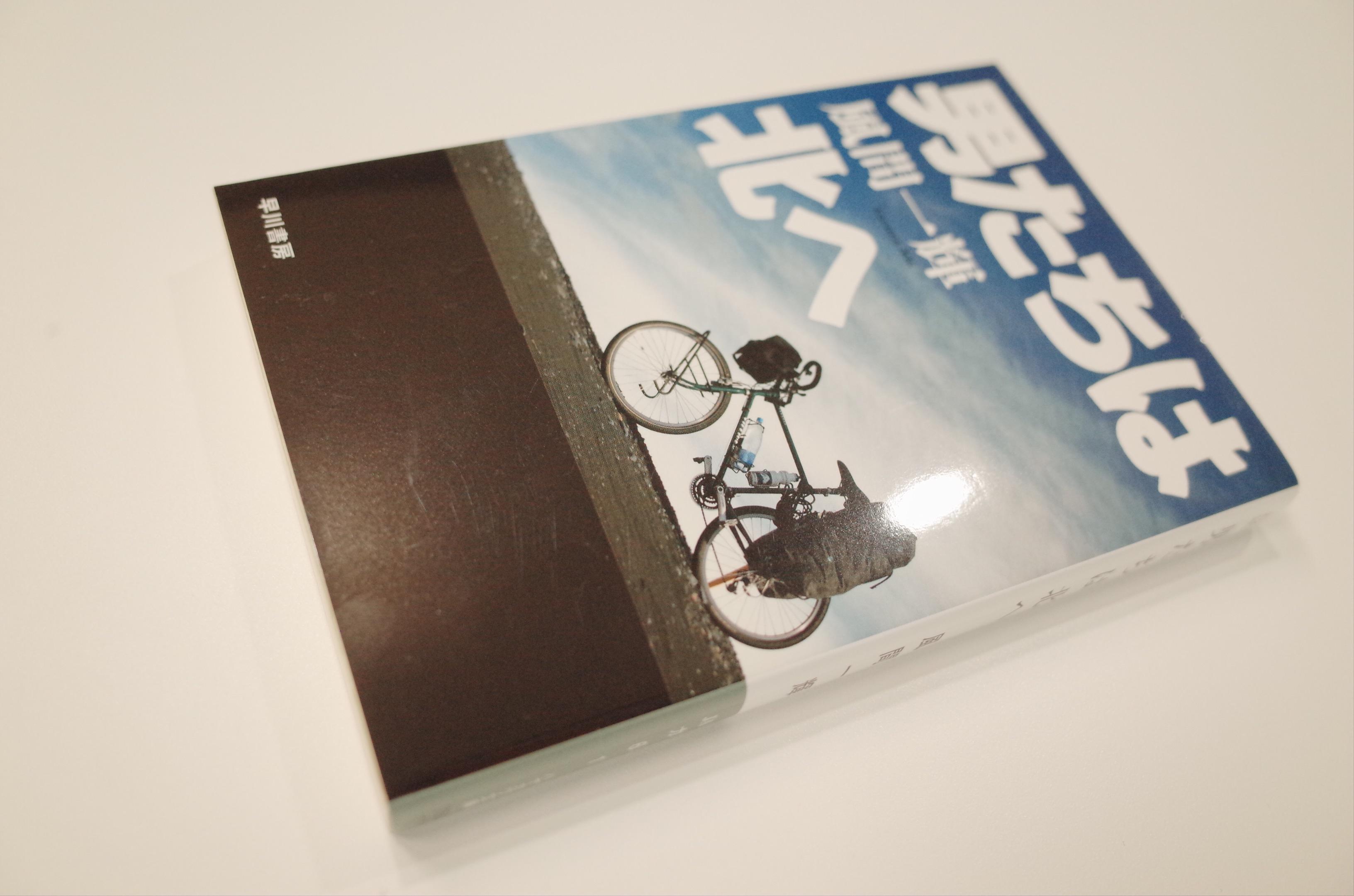 読み始めて50頁、走り出しからこれは相当おもしろい。風間一輝・著『男たちは北へ』。