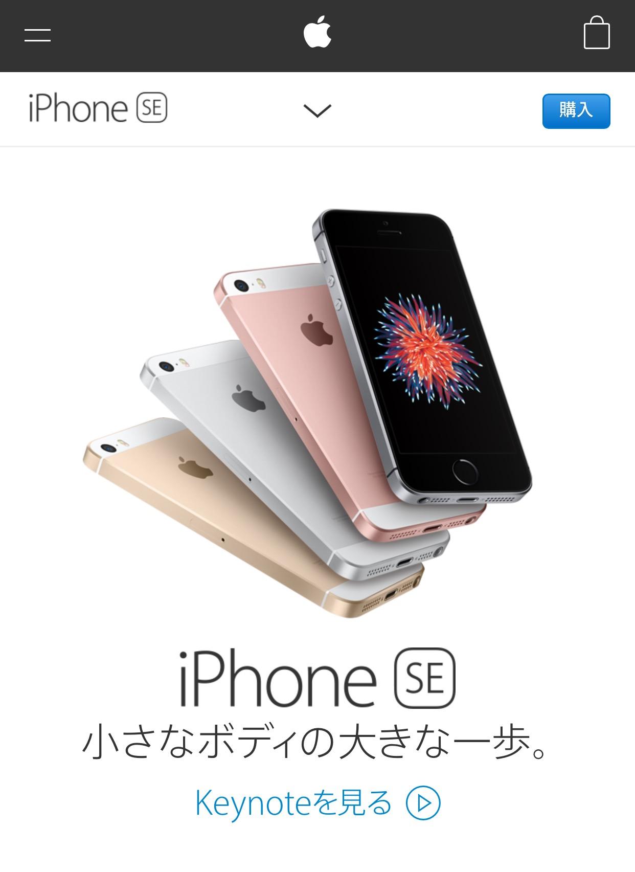 iPhone7発表を機に、4インチのコンパクトなiPhone SEを検討している自分がいる。