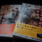 「谷中レトロカメラ店の謎日和」を読み始めた。フィルムビギナーの僕にはたまらない物語のはじまり。