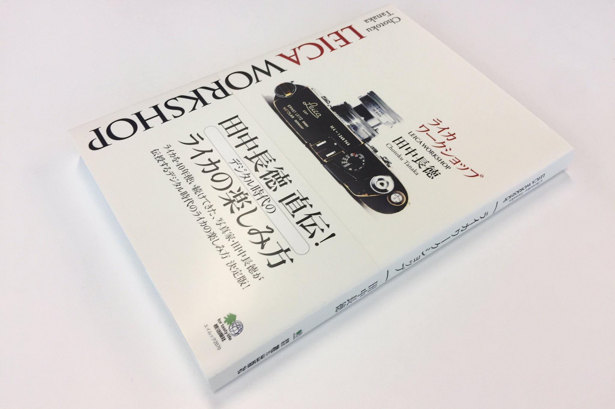 何度読んでも楽しめるのはタイトル通りだ。田中長徳さんの本「ライカ ワークショップ」。