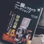 そして「二眼レフカメラ ワークショップ」も、何度読んでも飽きない保存版。